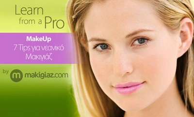 Learn From a Pro - 7 Tips για νεανικό μακιγιάζ - youthful makeup